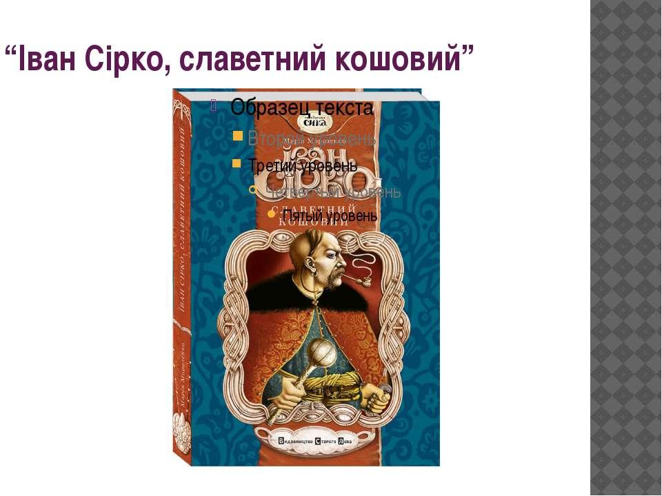 """""""Іван Сірко, славетний кошовий"""""""