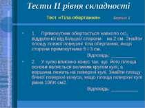 Тести ІІ рівня складності Тест «Тіла обертання» Варіант 2 1. Прямокутник обер...