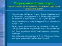 Теоретичний бліц-конкурс Метою конкурсу є визначення теоретичної підготовки п...