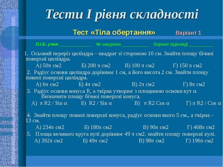 Тести І рівня складності Тест «Тіла обертання» Варіант 1 П.І.Б. учня № завдан...