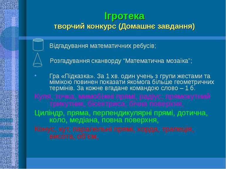 Ігротека творчий конкурс (Домашнє завдання) Відгадування математичних ребусів...