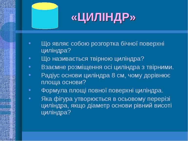 «ЦИЛІНДР» Що являє собою розгортка бічної поверхні циліндра? Що називається т...