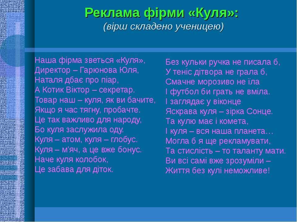Реклама фірми «Куля»: (вірш складено ученицею) Наша фірма зветься «Куля», Дир...