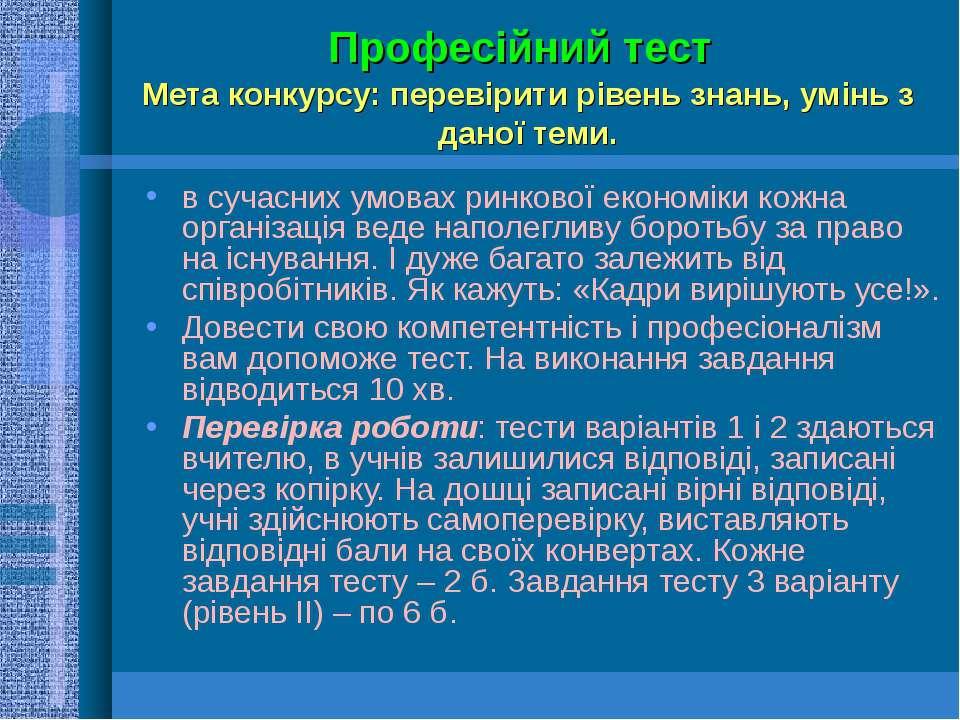 Професійний тест Мета конкурсу: перевірити рівень знань, умінь з даної теми. ...