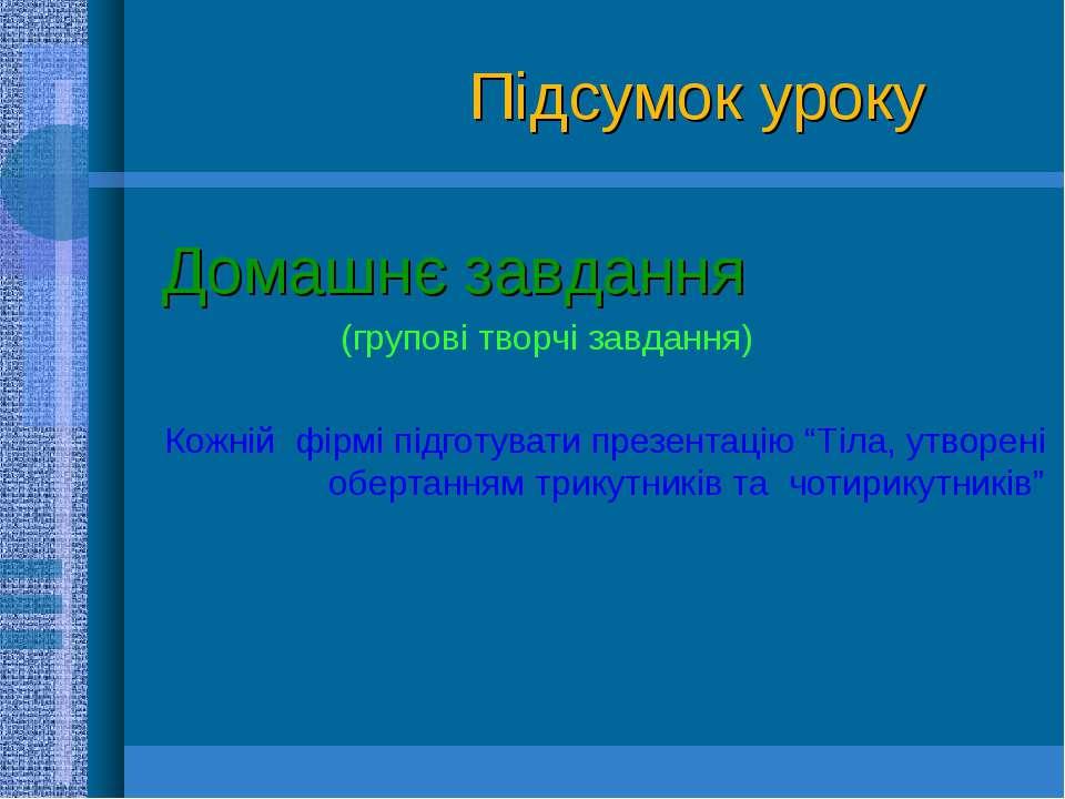 Підсумок уроку Домашнє завдання (групові творчі завдання) Кожній фірмі підгот...