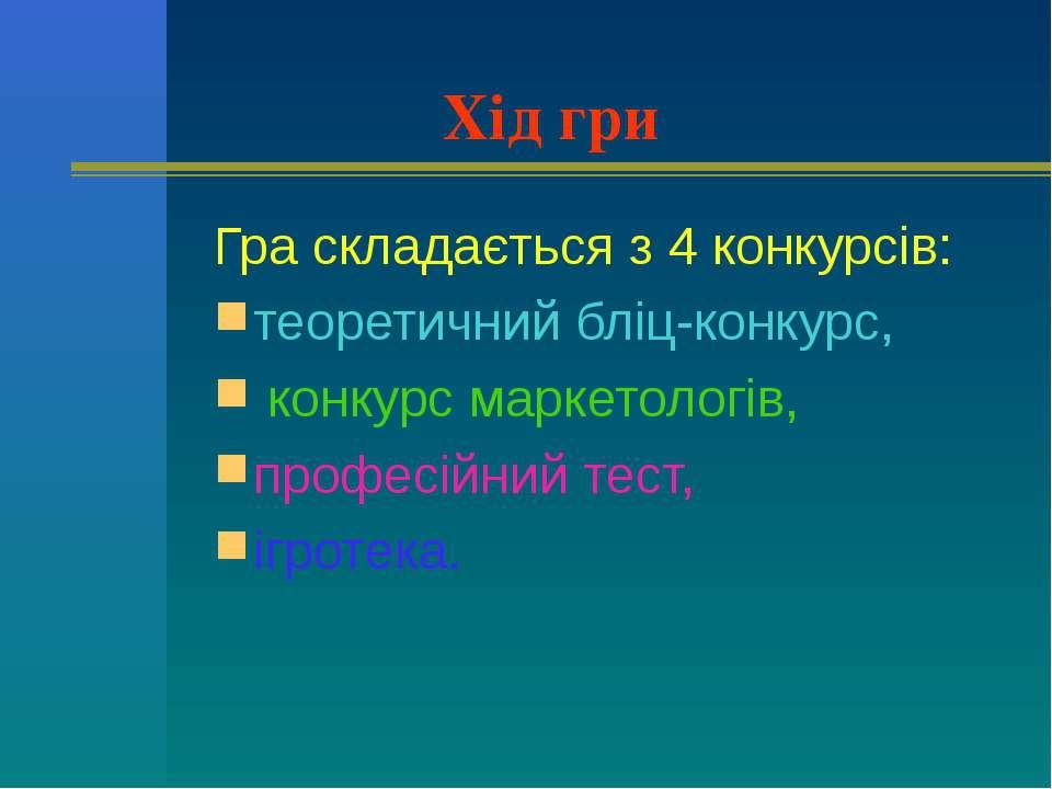 Хід гри Гра складається з 4 конкурсів: теоретичний бліц-конкурс, конкурс марк...
