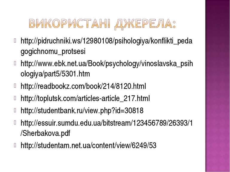 http://pidruchniki.ws/12980108/psihologiya/konflikti_pedagogichnomu_protsesi ...