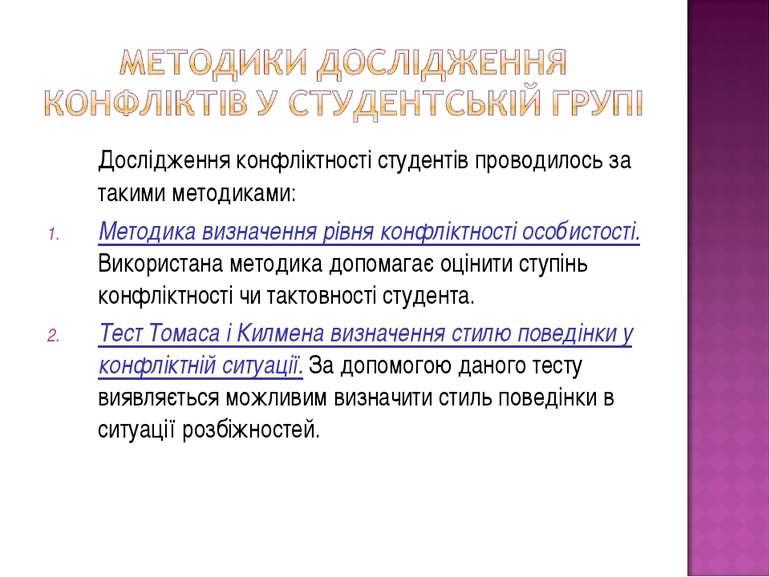 Дослідження конфліктності студентів проводилось за такими методиками: Методик...