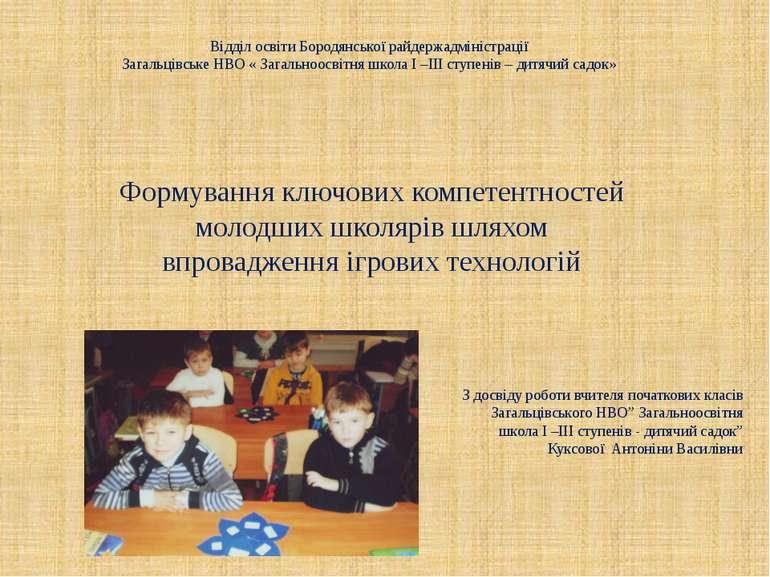 Відділ освіти Бородянської райдержадміністрації Загальцівське НВО « Загальноо...
