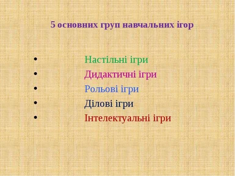 5 основних груп навчальних ігор Настільні ігри Дидактичні ігри Рольові ігри Д...