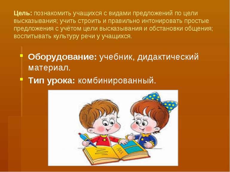 Цель: познакомить учащихся с видами предложений по цели высказывания; учить с...