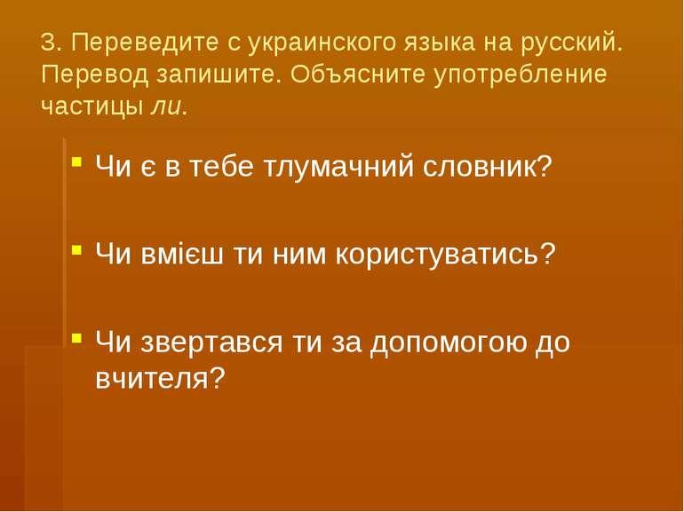 3. Переведите с украинского языка на русский. Перевод запишите. Объясните упо...