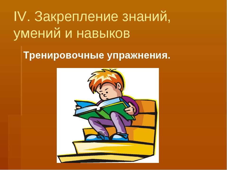 IV. Закрепление знаний, умений и навыков Тренировочные упражнения.
