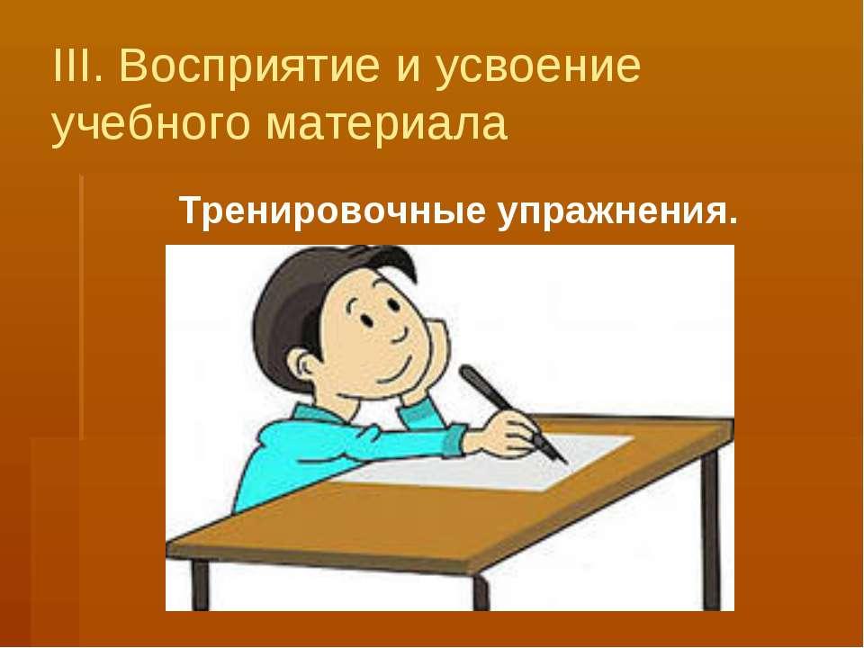 III. Восприятие и усвоение учебного материала Тренировочные упражнения.