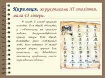 Кирилиця, за рукописами XI століття, мала 43 літери. В основі її лежав грецьк...