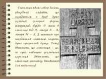Глаголиця являє собою досить своєрідний алфавіт, що складається з букв дуже с...