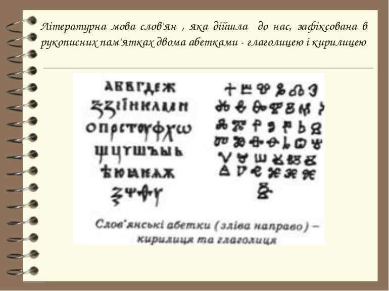 Літературна мова слов'ян , яка дійшла до нас, зафіксована в рукописних пам'ят...