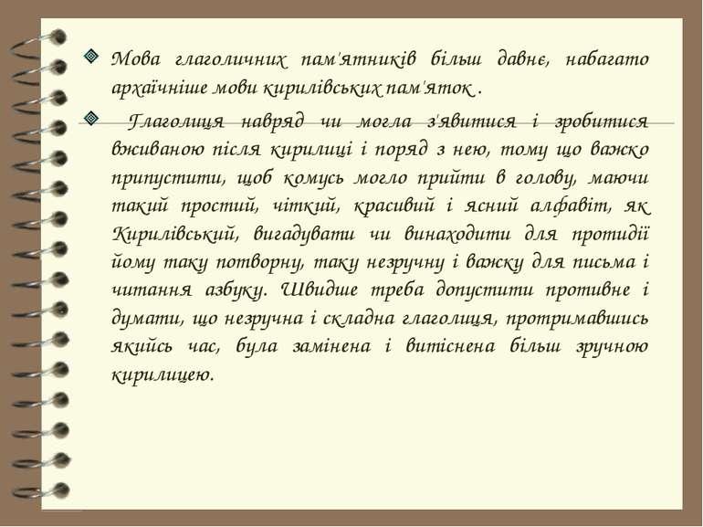 Мова глаголичних пам'ятників більш давнє, набагато архаїчніше мови кирилівськ...