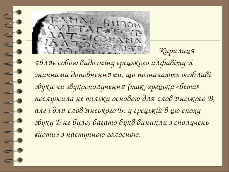 Кирилиця являє собою видозміну грецького алфавіту зі значними доповненнями, щ...