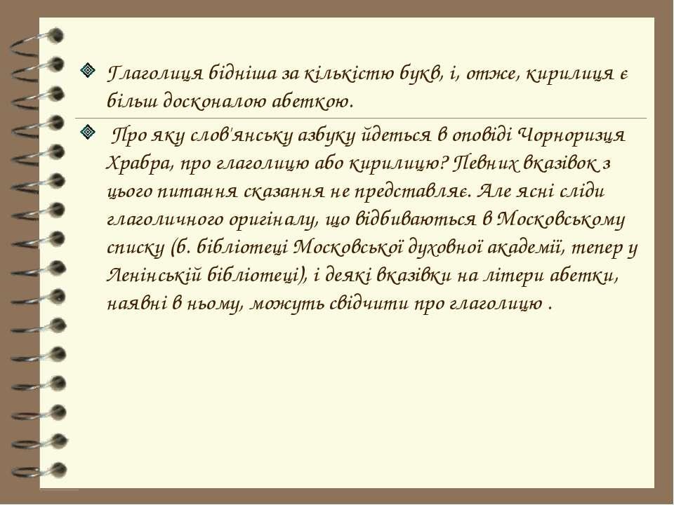 Глаголиця бідніша за кількістю букв, і, отже, кирилиця є більш досконалою абе...