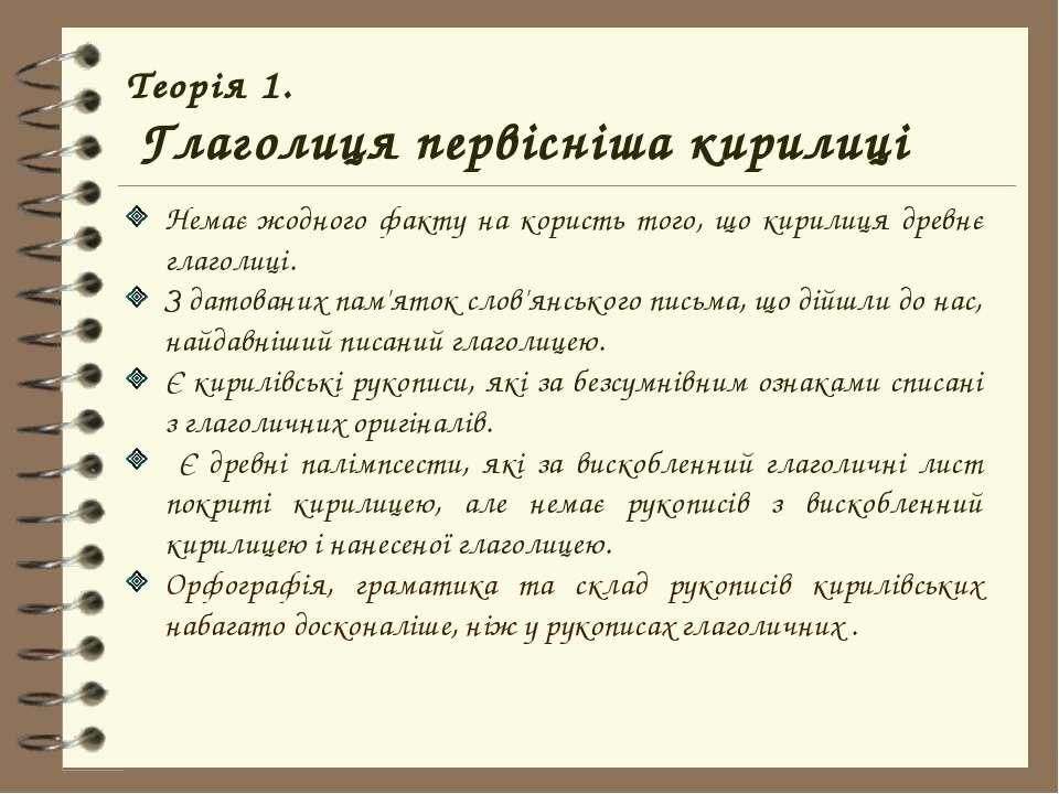Теорія 1. Глаголиця первісніша кирилиці Немає жодного факту на користь того, ...