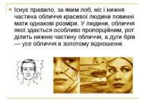 Існує правило, за яким лоб, ніc і нижня частина обличчя красивої людини повин...