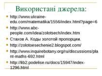 Використані джерела: http://www.ukraine-edu.com/matematika/1556/index.html?pa...
