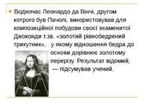 Водночас Леонардо да Вінчі, другом котрого був Пачолі, використовував для ком...