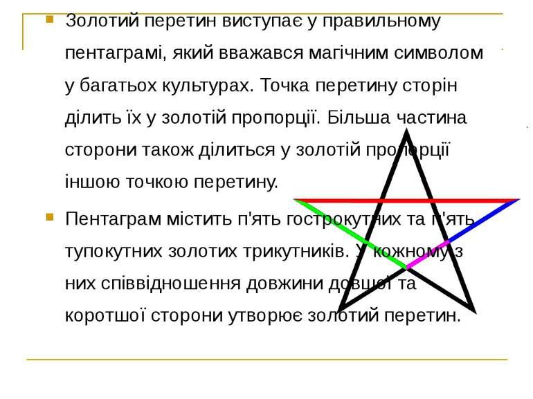 Золотий перетин виступає у правильному пентаграмі, який вважався магічним сим...