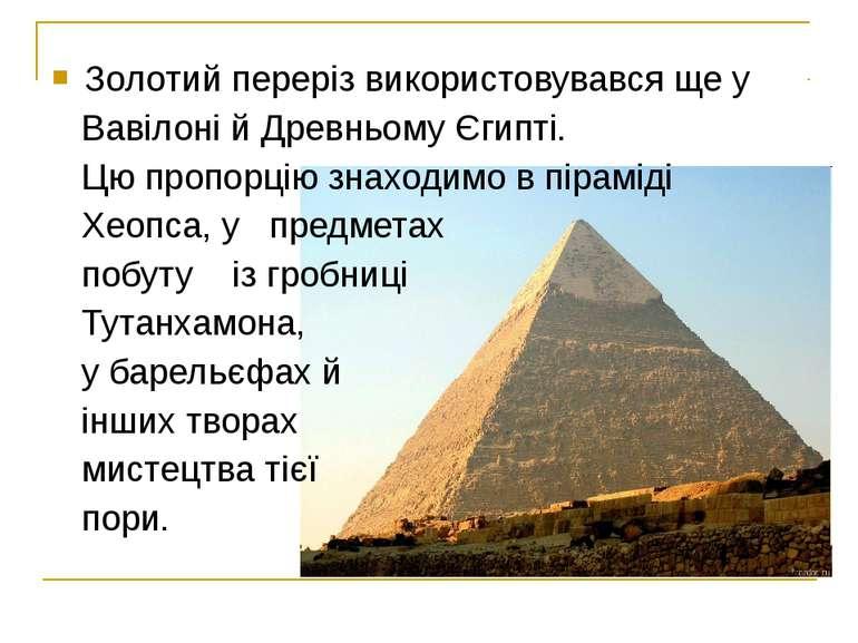 Золотий переріз використовувався ще у Вавілоні й Древньому Єгипті. Цю пропорц...