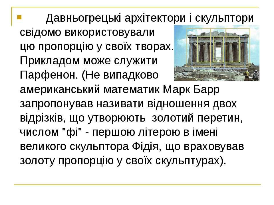 Давньогрецькі архітектори і скульптори свідомо використовували цю пропорцію у...