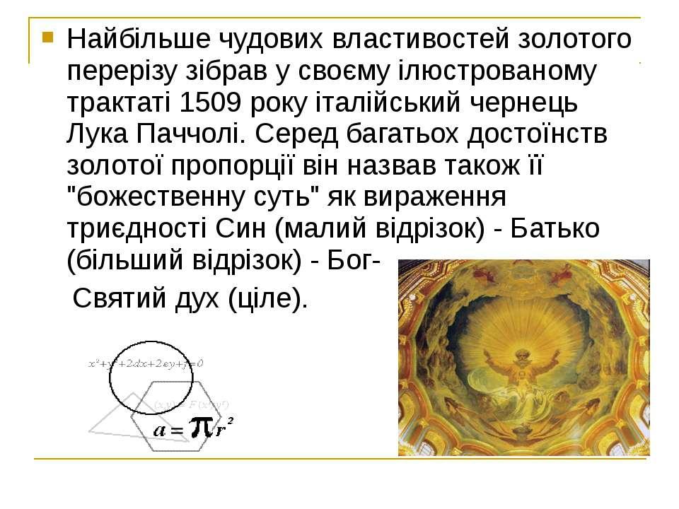 Найбільше чудових властивостей золотого перерізу зібрав у своєму ілюстрованом...