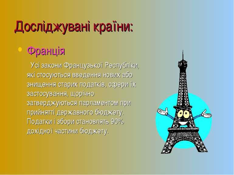 Досліджувані країни: Франція Усі закони Французької Республіки, які стосуютьс...