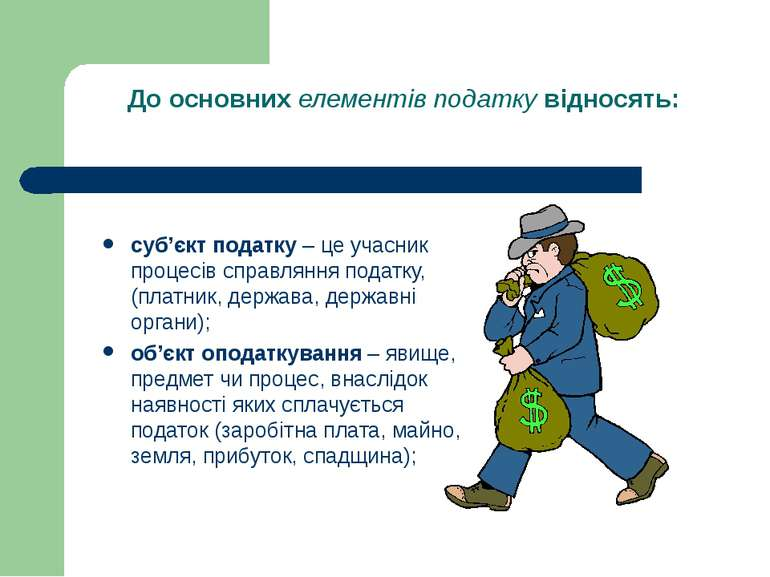 До основних елементів податку відносять: суб'єкт податку – це учасник процесі...