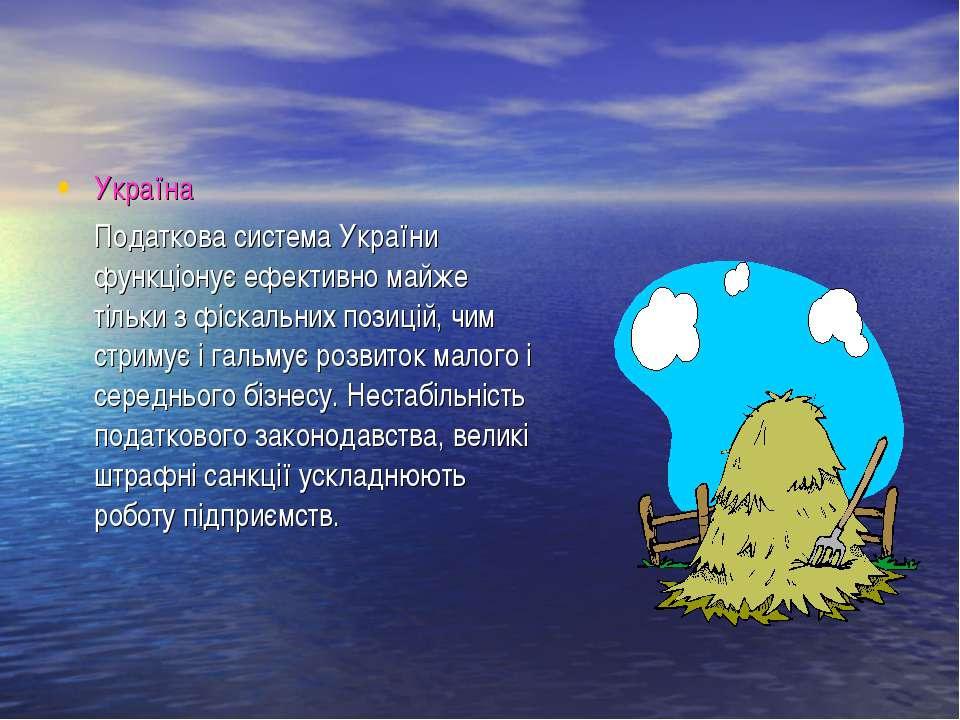 Україна Податкова система України функціонує ефективно майже тільки з фіскаль...