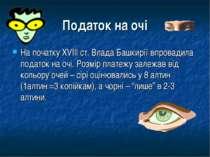 Податок на очі На початку ХVІІІ ст. Влада Башкирії впровадила податок на очі....