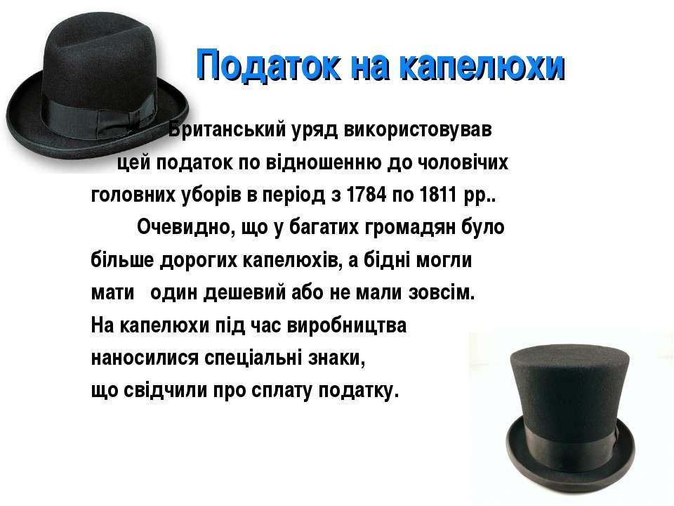 Податок на капелюхи Британський уряд використовував цей податок по відношенню...