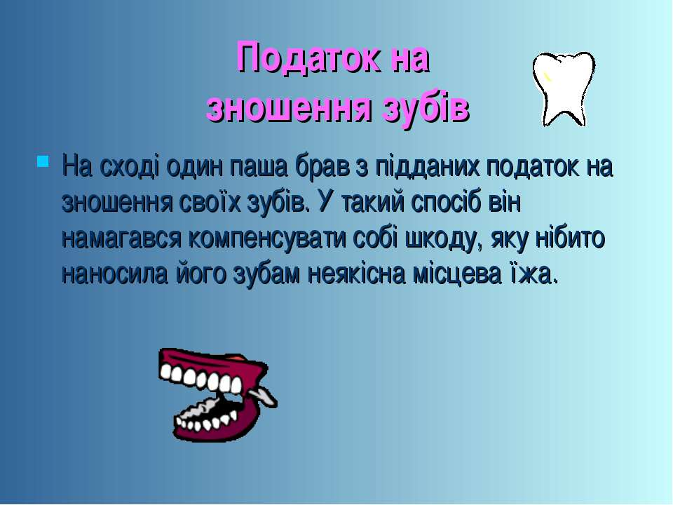 Податок на зношення зубів На сході один паша брав з підданих податок на зноше...