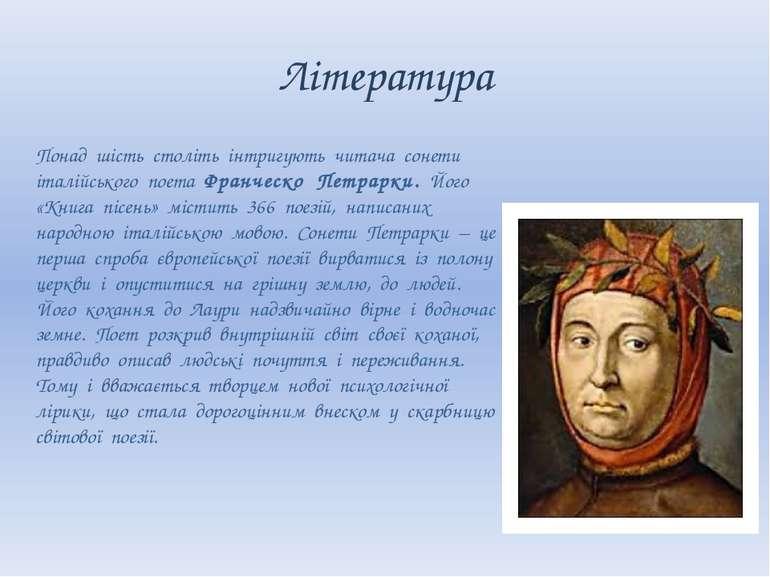 Література Понад шість століть інтригують читача сонети італійського поета Фр...