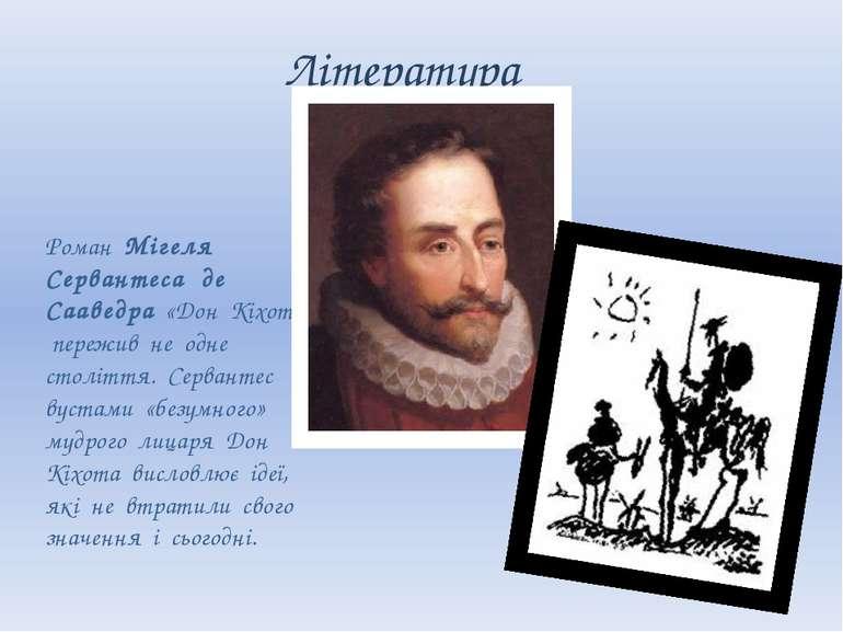 Література Роман Мігеля Сервантеса де Сааведра «Дон Кіхот» пережив не одне ст...