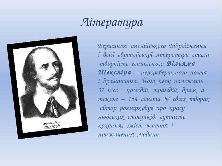 Література Вершиною англійського Відродження і всієї європейської літератури ...
