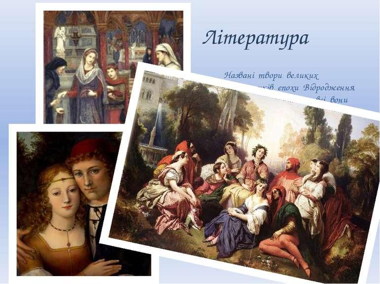 Література Названі твори великих письменників епохи Відродження різні за жанр...