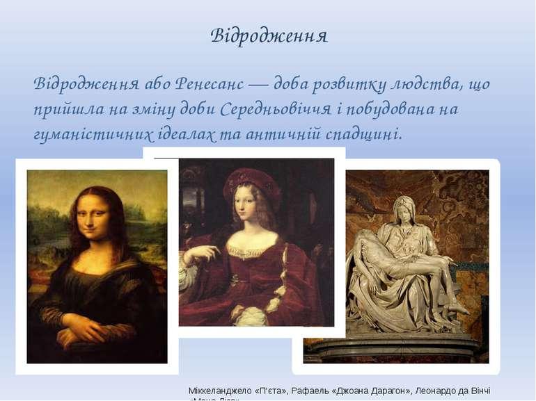Відродження Відродження або Ренесанс — доба розвитку людства, що прийшла на з...