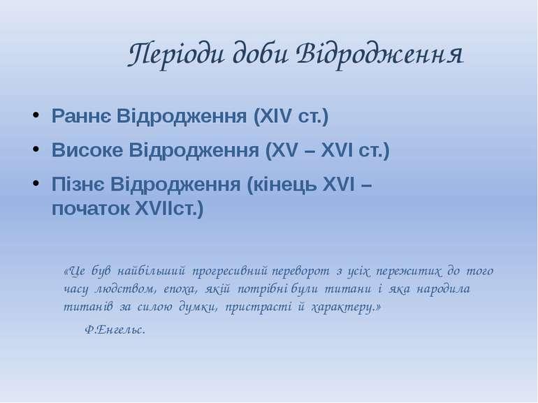 Періоди доби Відродження Раннє Відродження (XIV ст.) Високе Відродження (XV –...