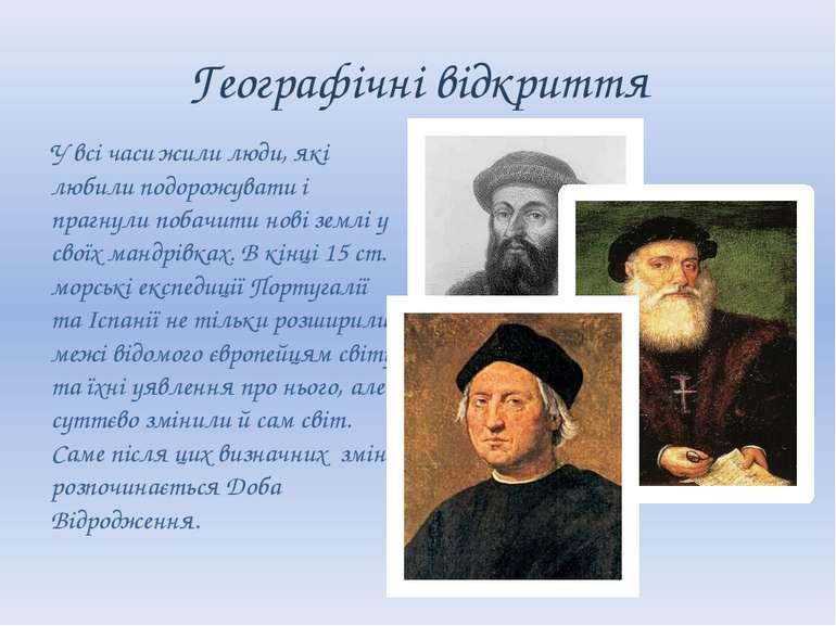 Географічні відкриття У всі часи жили люди, які любили подорожувати і прагнул...