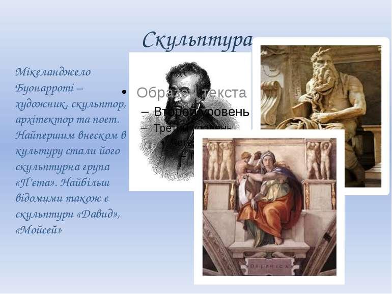 Скульптура Мікеланджело Буонарроті – художник, скульптор, архітектор та поет....