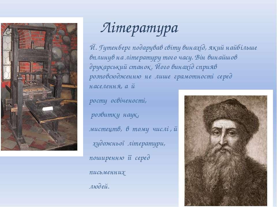 Література Й. Гутенберг подарував світу винахід, який найбільше вплинув на лі...