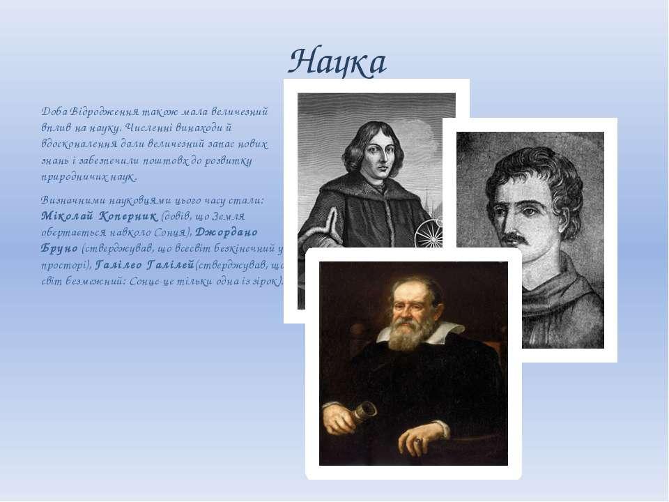 Наука Доба Відродження також мала величезний вплив на науку. Численні винаход...