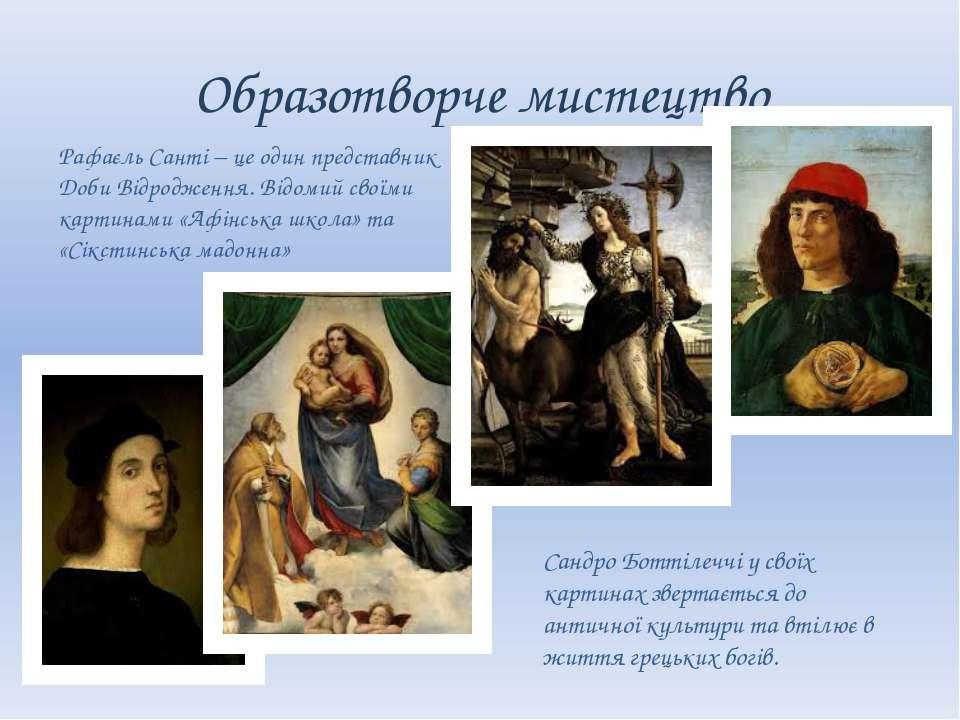 Образотворче мистецтво Рафаєль Санті – це один представник Доби Відродження. ...