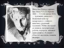 Миха йло Олекса ндрович Вру бель (* 5 (17) березня 1856 — † 1 (14) квітня 191...